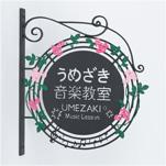 アイアン看板・店舗看板表札/サビにくい鉄製ハンドメイド/看板・音楽・サイン/shopsign-11