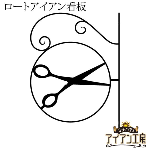 ロートアイアン看板/美容室・はさみ/shopsign-18