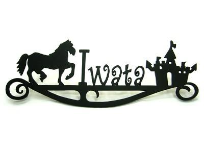 表札;アイアン表札・アートカッティング表札/サビにくい鉄製ハンドメイド/動物・馬/st-09