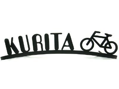 表札;アイアン表札・アートカッティング表札/サビにくい鉄製ハンドメイド/自転車/st-10